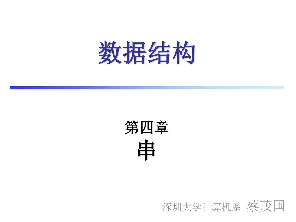 数据结构 第四章 串 深圳大学计算机系 蔡茂国