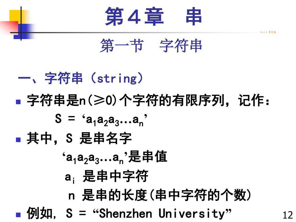 第4章 串 第一节 字符串 一、字符串(string) 字符串是n(≥0)个字符的有限序列,记作: S = 'a1a2a3…an'