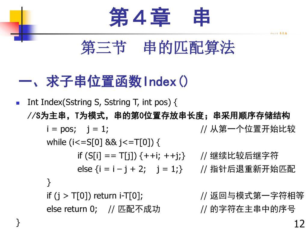 第4章 串 第三节 串的匹配算法 一、求子串位置函数Index() 129129