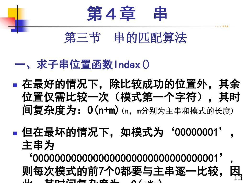 第4章 串 第三节 串的匹配算法 一、求子串位置函数Index()