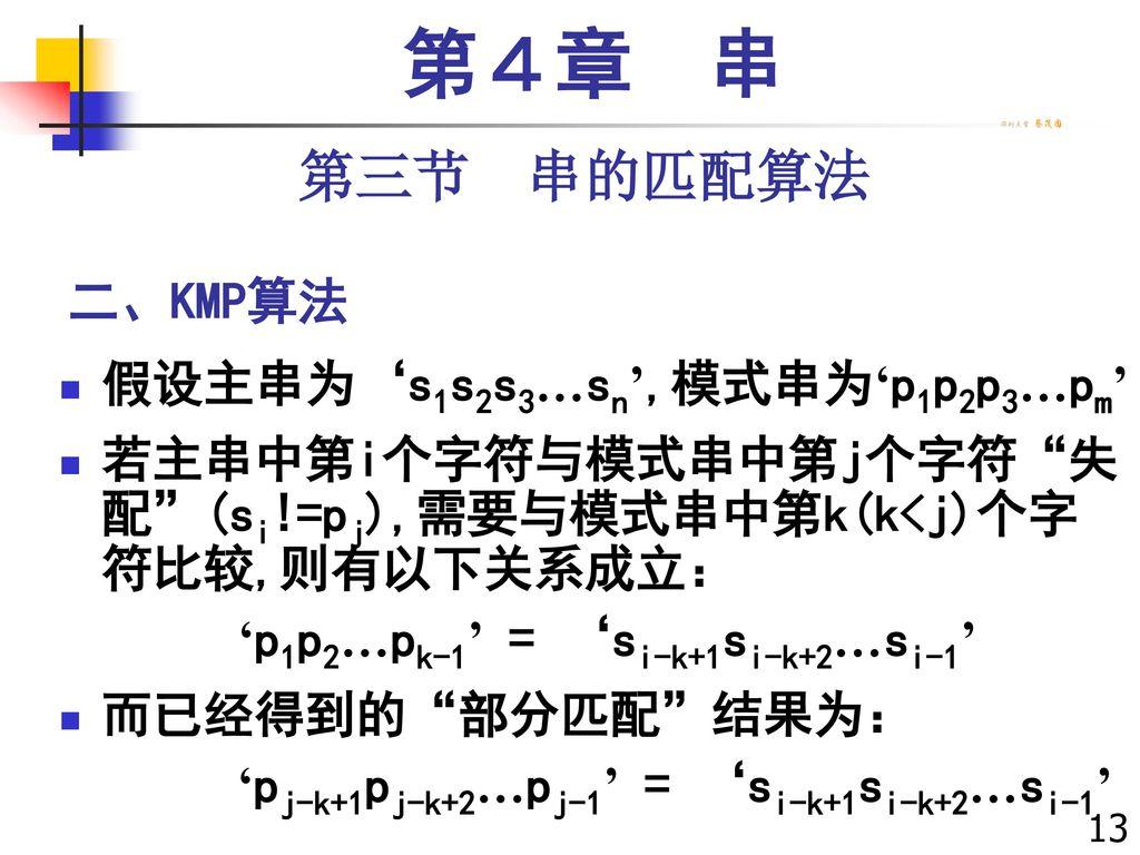 第4章 串 第三节 串的匹配算法 二、KMP算法 假设主串为's1s2s3…sn',模式串为'p1p2p3…pm'