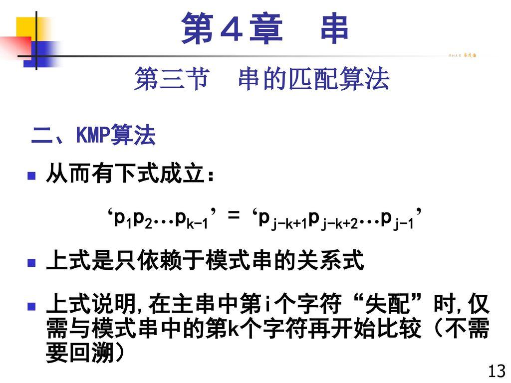 第4章 串 第三节 串的匹配算法 二、KMP算法 从而有下式成立: 'p1p2…pk-1' = 'pj-k+1pj-k+2…pj-1'