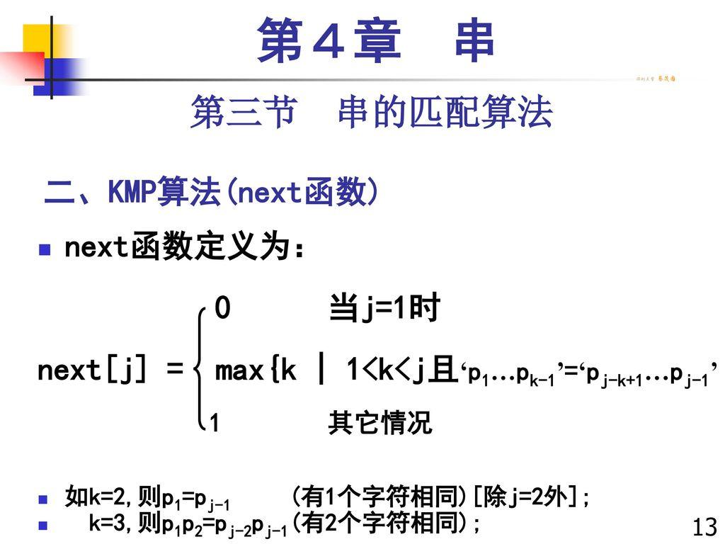 第4章 串 第三节 串的匹配算法 二、KMP算法(next函数) next函数定义为: 0 当j=1时