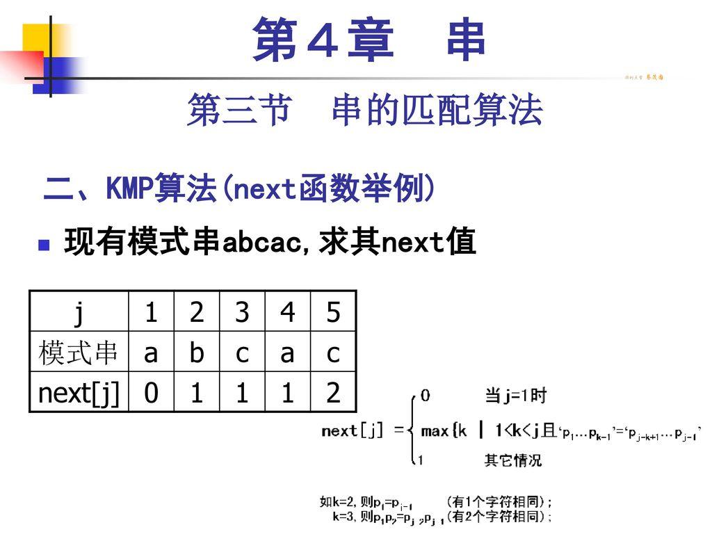 第4章 串 第三节 串的匹配算法 二、KMP算法(next函数举例) 现有模式串abcac,求其next值 j 1 2 3 4 5 模式串