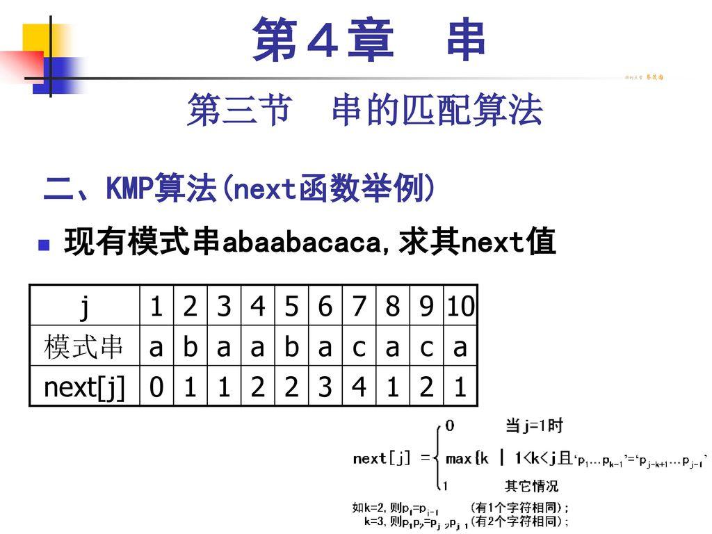 第4章 串 第三节 串的匹配算法 二、KMP算法(next函数举例) 现有模式串abaabacaca,求其next值 j 1 2 3 4 5