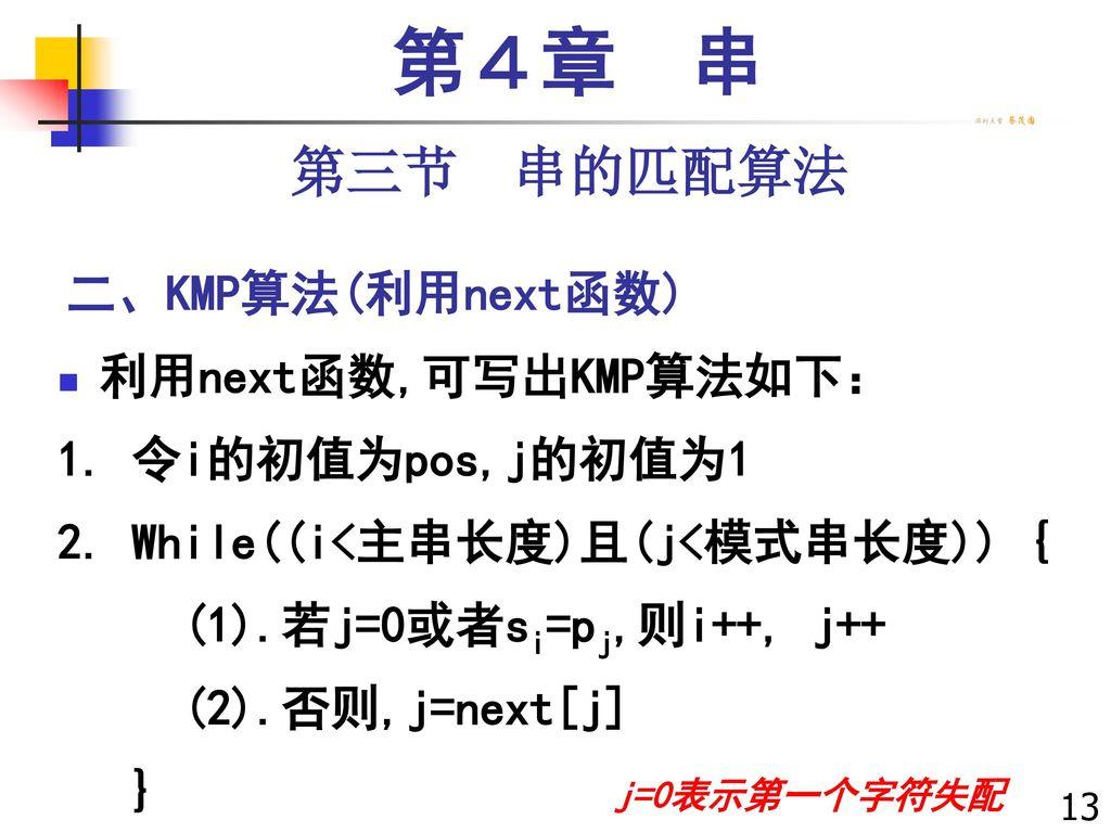 第4章 串 第三节 串的匹配算法 二、KMP算法(利用next函数) 利用next函数,可写出KMP算法如下: