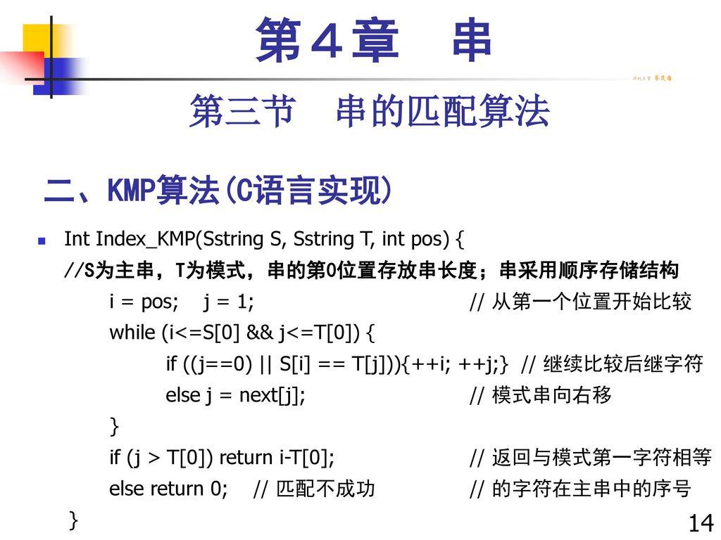 第4章 串 第三节 串的匹配算法 二、KMP算法(C语言实现) 140140