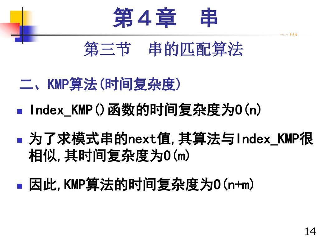第4章 串 第三节 串的匹配算法 二、KMP算法(时间复杂度) Index_KMP()函数的时间复杂度为O(n)