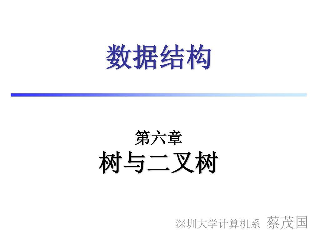 数据结构 第六章 树与二叉树 深圳大学计算机系 蔡茂国