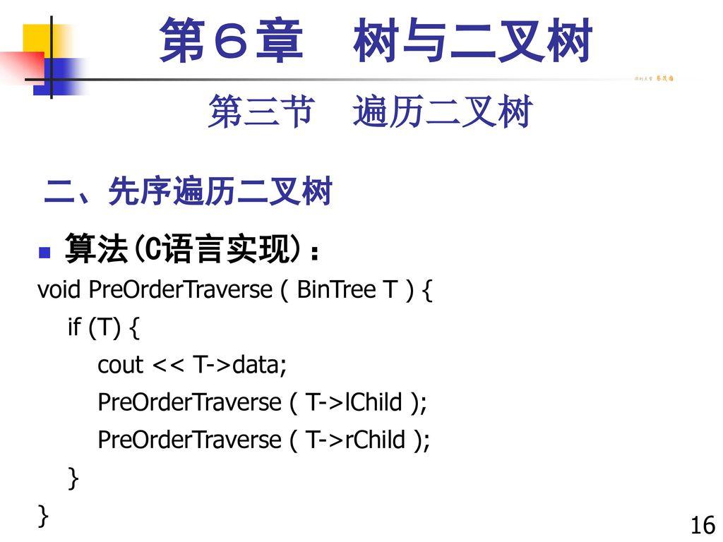第6章 树与二叉树 第三节 遍历二叉树 二、先序遍历二叉树 算法(C语言实现):