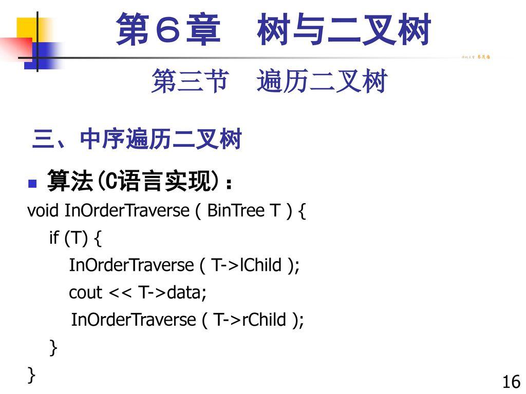 第6章 树与二叉树 第三节 遍历二叉树 三、中序遍历二叉树 算法(C语言实现):