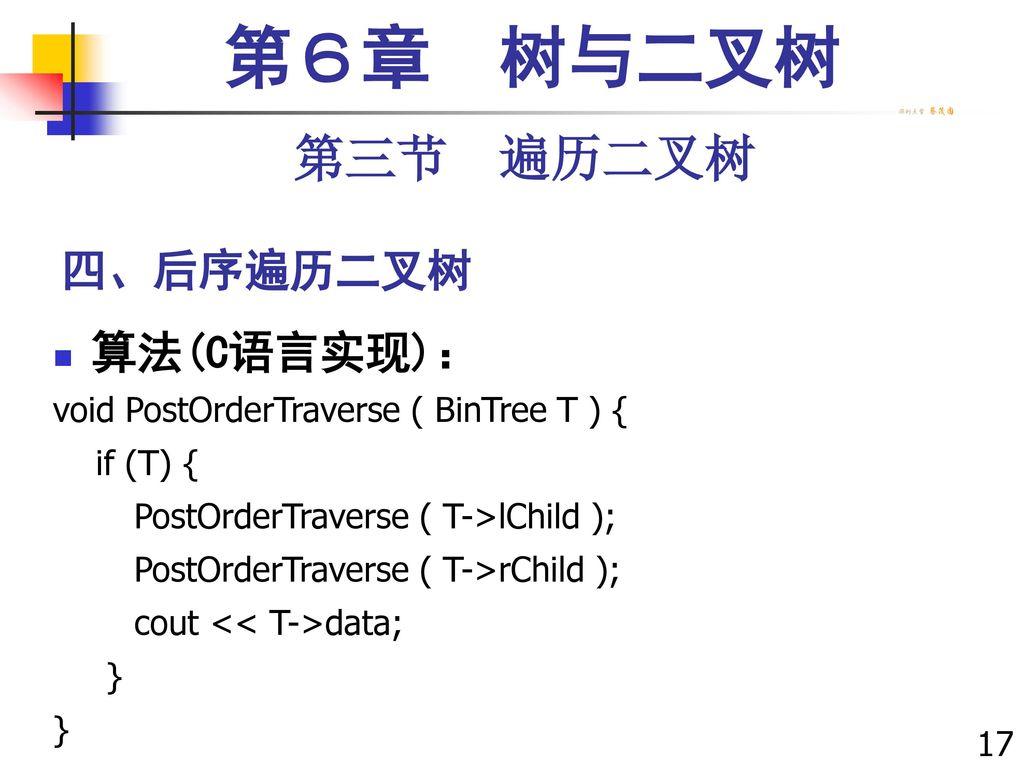 第6章 树与二叉树 第三节 遍历二叉树 四、后序遍历二叉树 算法(C语言实现):