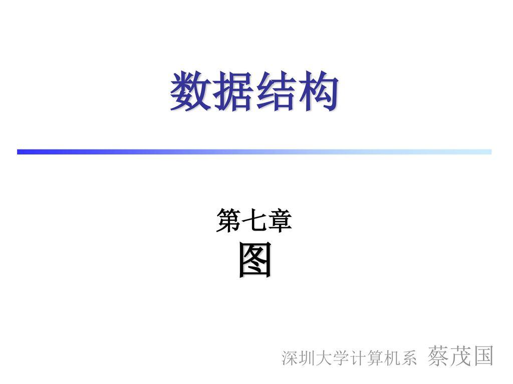数据结构 第七章 图 深圳大学计算机系 蔡茂国