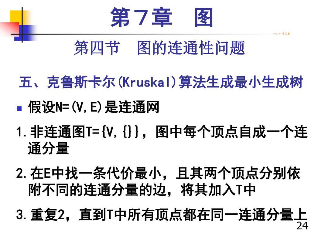 五、克鲁斯卡尔(Kruskal)算法生成最小生成树