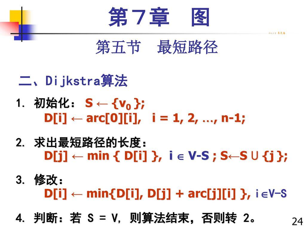 第7章 图 第五节 最短路径 二、Dijkstra算法 1. 初始化: S ← {v0 };