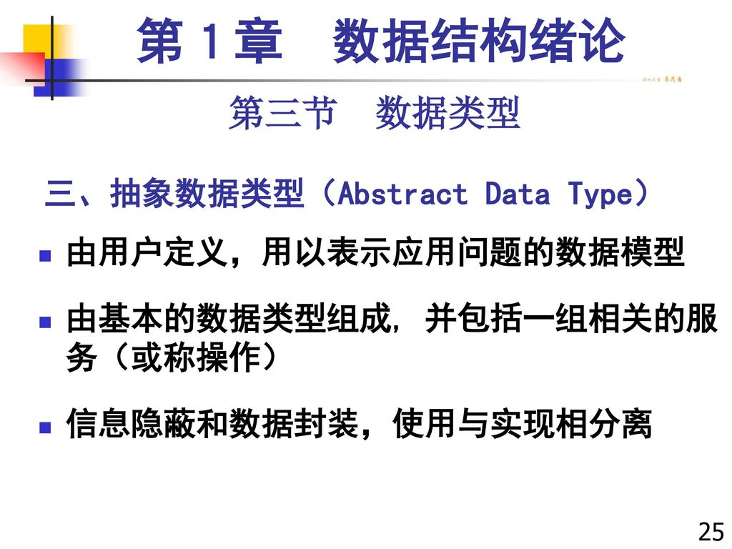 三、抽象数据类型(Abstract Data Type)