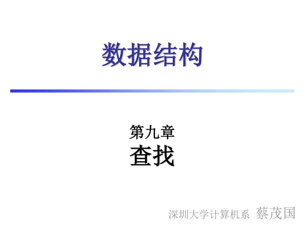 数据结构 第九章 查找 深圳大学计算机系 蔡茂国
