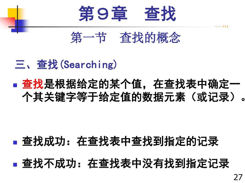 第9章 查找 第一节 查找的概念 三、查找(Searching)