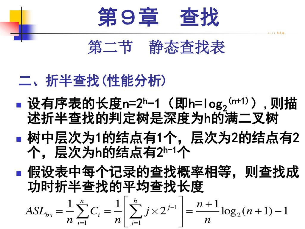 第9章 查找 第二节 静态查找表 二、折半查找(性能分析)