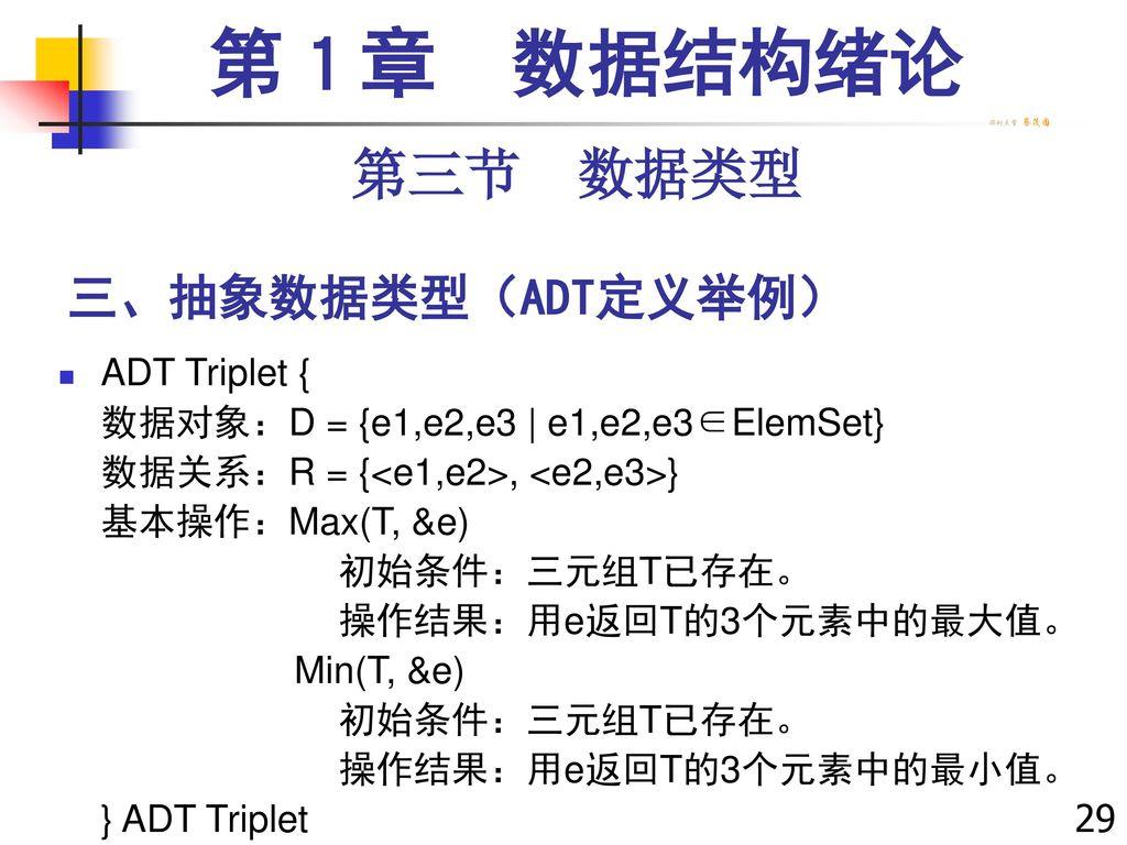 第1章 数据结构绪论 第三节 数据类型 三、抽象数据类型(ADT定义举例) ADT Triplet {