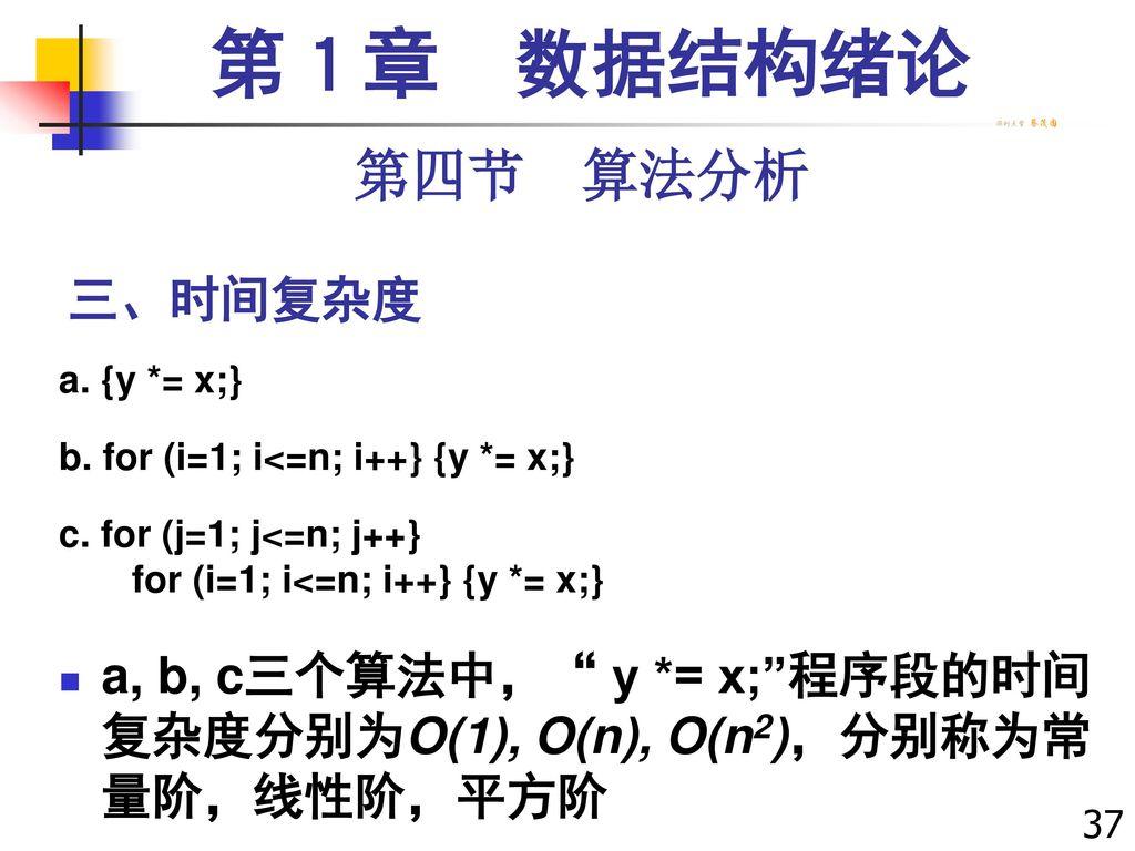 第1章 数据结构绪论 第四节 算法分析 三、时间复杂度
