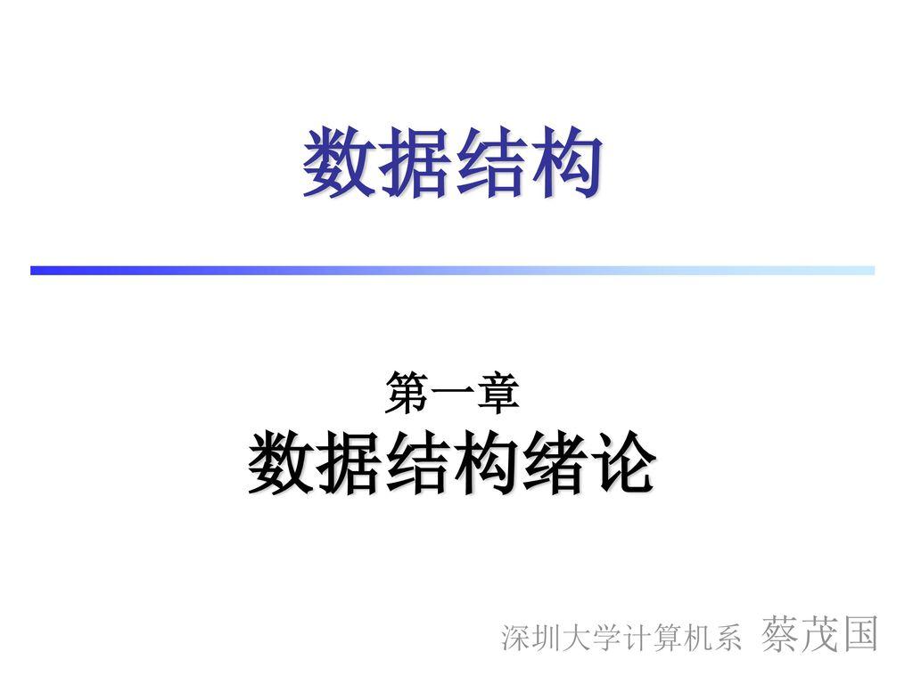 数据结构 第一章 数据结构绪论 深圳大学计算机系 蔡茂国