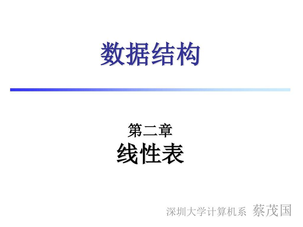 数据结构 第二章 线性表 深圳大学计算机系 蔡茂国