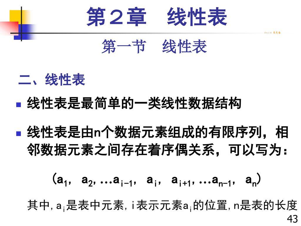 第2章 线性表 第一节 线性表 二、线性表 线性表是最简单的一类线性数据结构