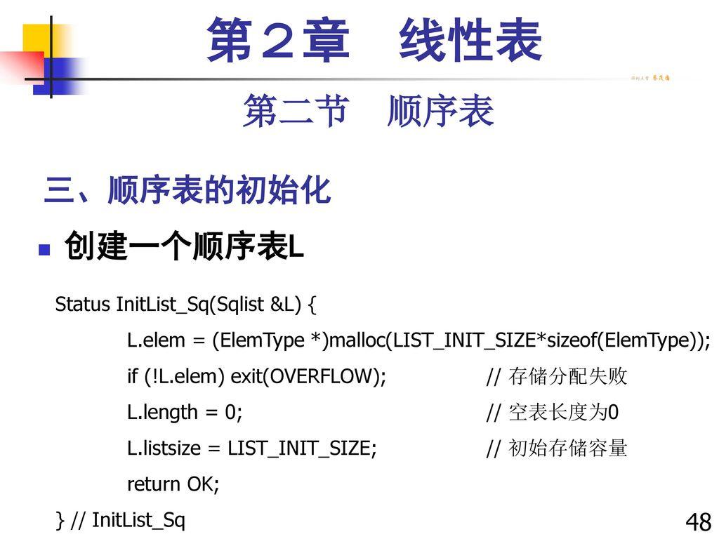 第2章 线性表 第二节 顺序表 三、顺序表的初始化 创建一个顺序表L 48 Status InitList_Sq(Sqlist &L) {