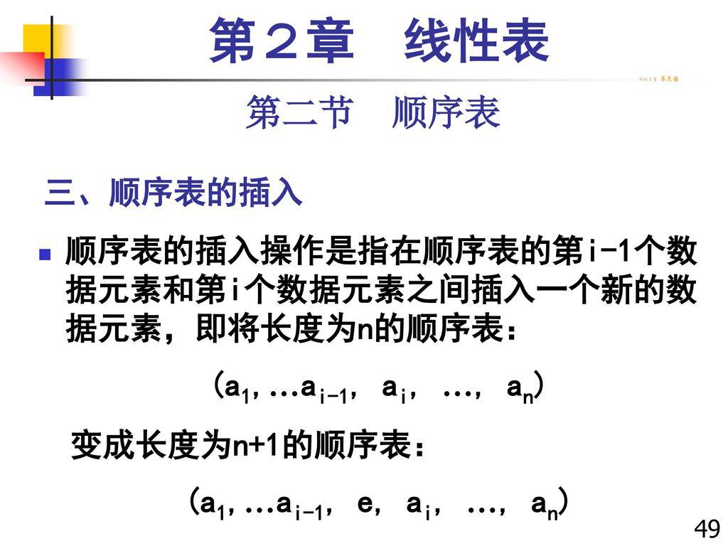 第2章 线性表 第二节 顺序表. 三、顺序表的插入. 顺序表的插入操作是指在顺序表的第i-1个数据元素和第i个数据元素之间插入一个新的数据元素,即将长度为n的顺序表: (a1,…ai-1, ai, …, an)