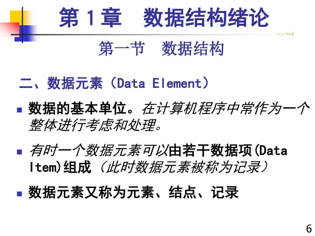 第1章 数据结构绪论 第一节 数据结构 二、数据元素(Data Element)