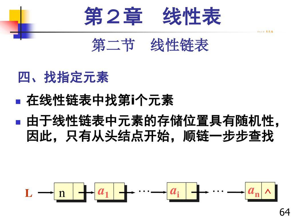第2章 线性表 第二节 线性链表 四、找指定元素 在线性链表中找第i个元素