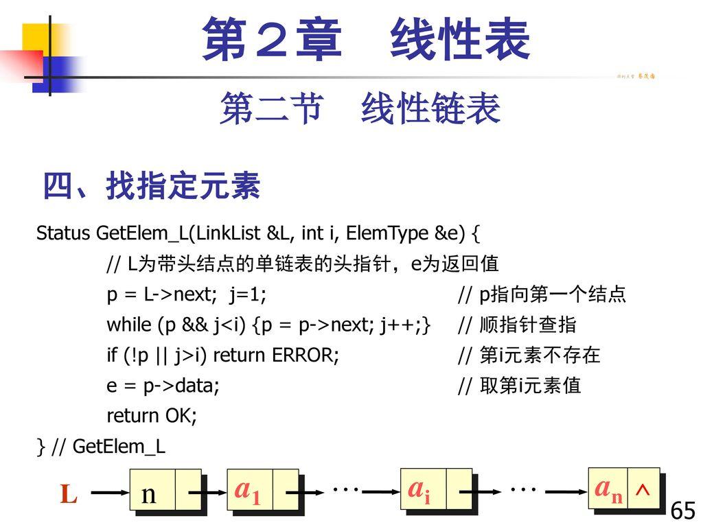 第2章 线性表 第二节 线性链表 四、找指定元素 … a1 ai an n L  65