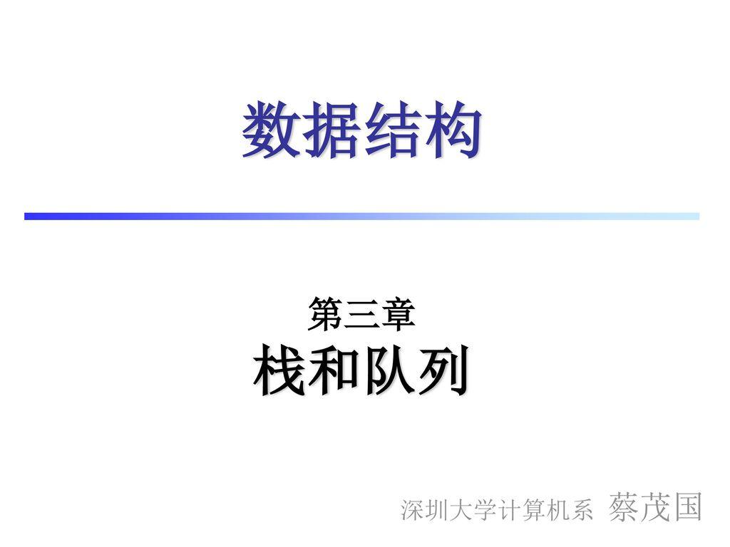 数据结构 第三章 栈和队列 深圳大学计算机系 蔡茂国