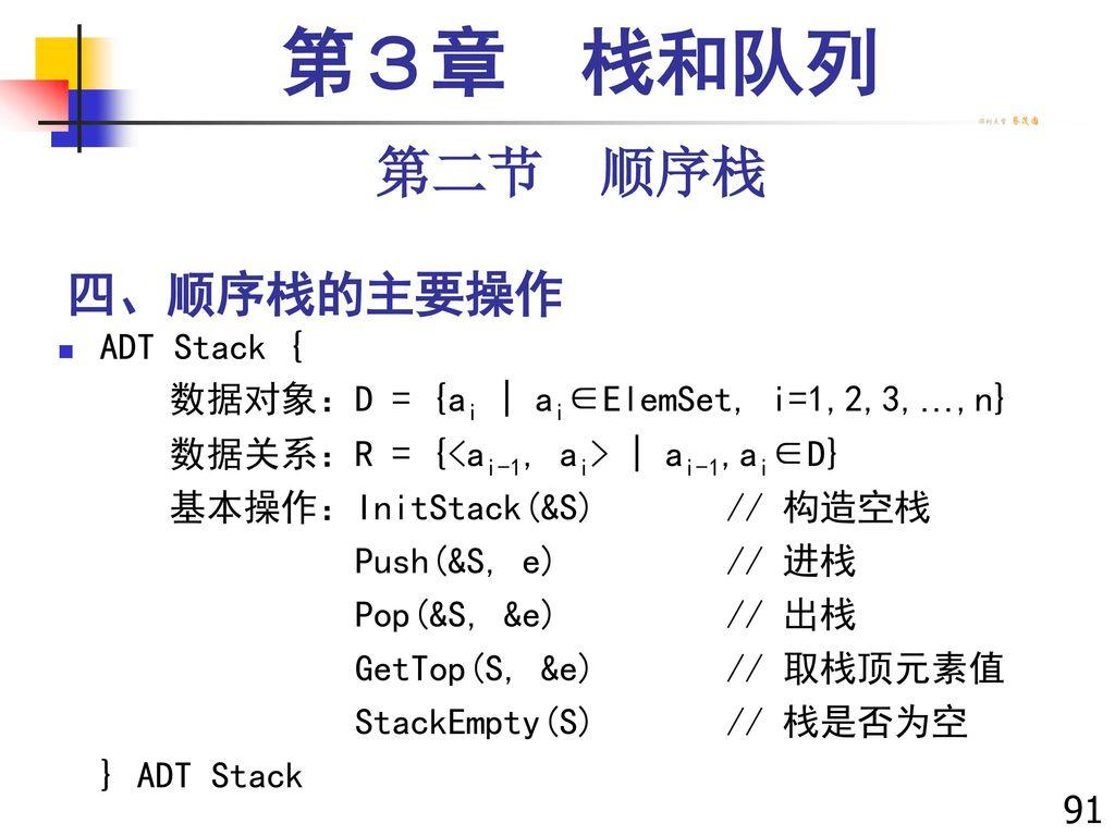 第3章 栈和队列 第二节 顺序栈 四、顺序栈的主要操作 ADT Stack {