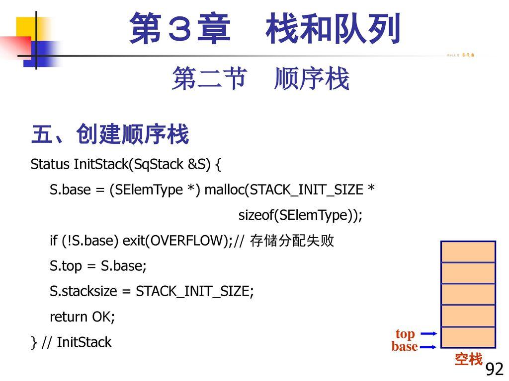 第3章 栈和队列 第二节 顺序栈 五、创建顺序栈 92 Status InitStack(SqStack &S) {
