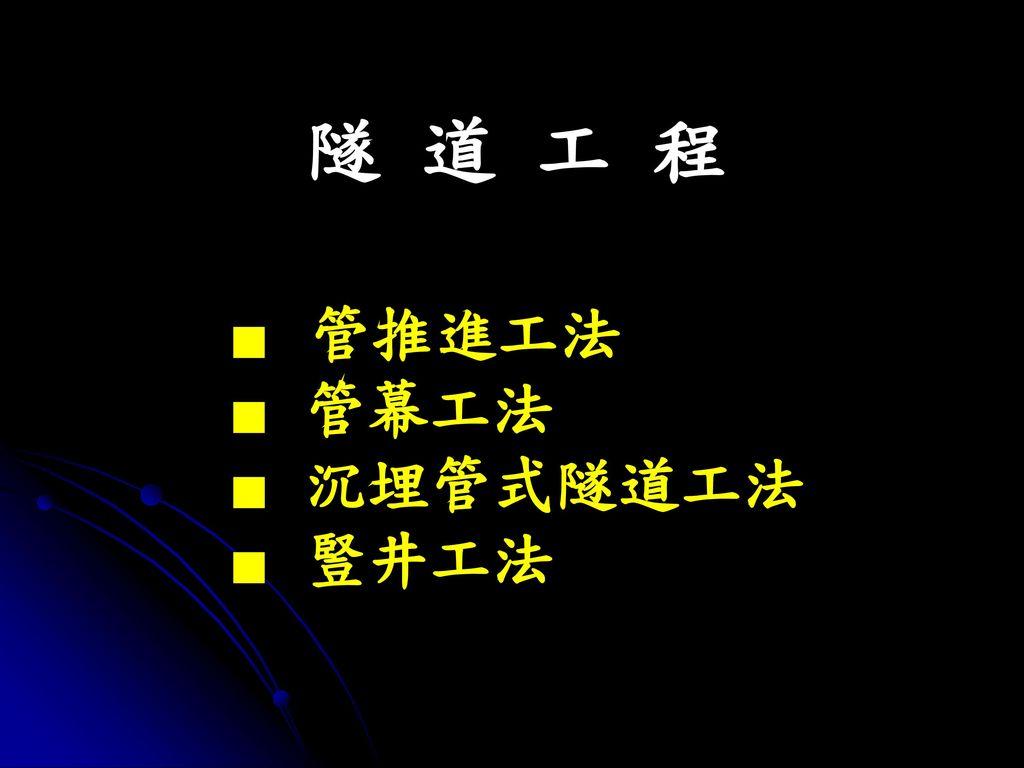 隧 道 工 程 ■ 管推進工法 ■ 管幕工法 ■ 沉埋管式隧道工法 ■ 豎井工法