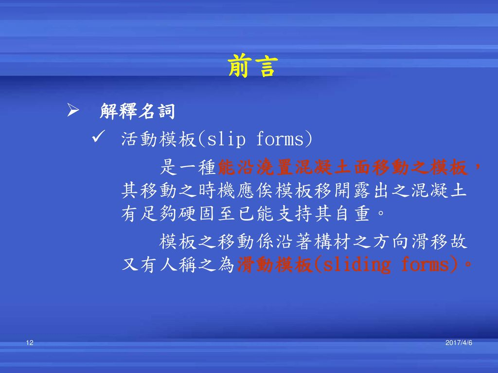 前言 解釋名詞 活動模板(slip forms)