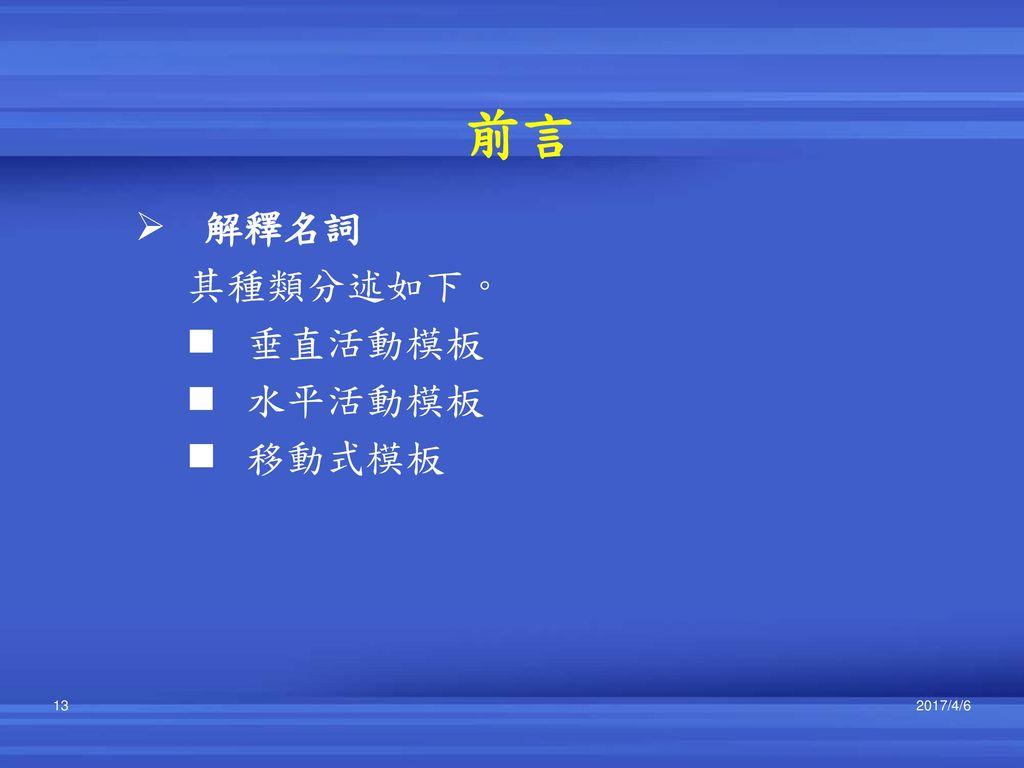 前言 解釋名詞 其種類分述如下。 垂直活動模板 水平活動模板 移動式模板 2017/4/6