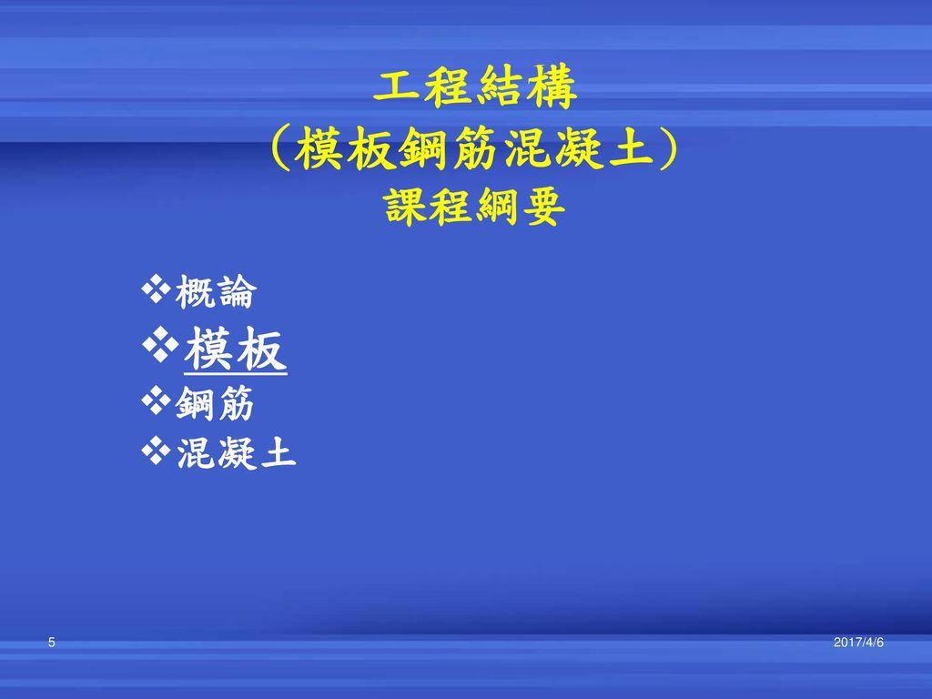 工程結構 (模板鋼筋混凝土) 課程綱要 概論 模板 鋼筋 混凝土 2017/4/6