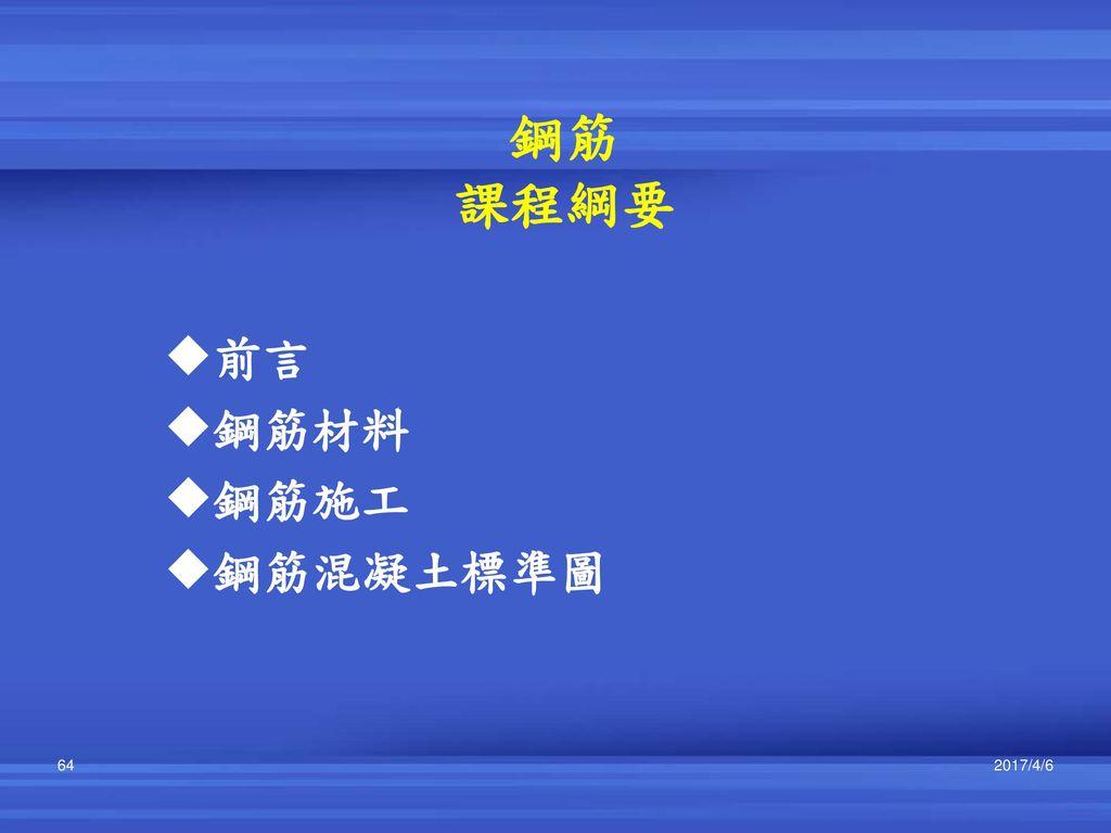 鋼筋 課程綱要 前言 鋼筋材料 鋼筋施工 鋼筋混凝土標準圖 2017/4/6