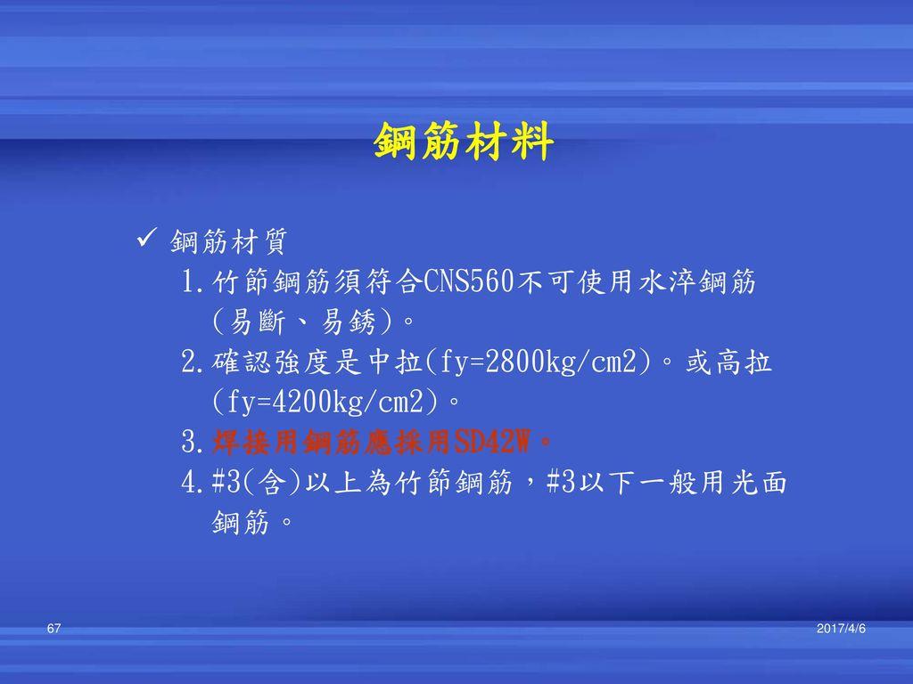 鋼筋材料 鋼筋材質 1.竹節鋼筋須符合CNS560不可使用水淬鋼筋 (易斷、易銹)。