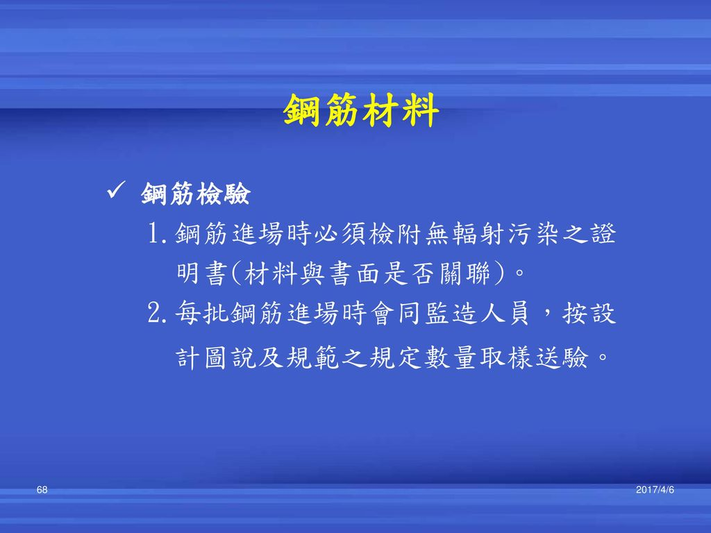 鋼筋材料 鋼筋檢驗 1.鋼筋進場時必須檢附無輻射污染之證 明書(材料與書面是否關聯)。 2.每批鋼筋進場時會同監造人員,按設