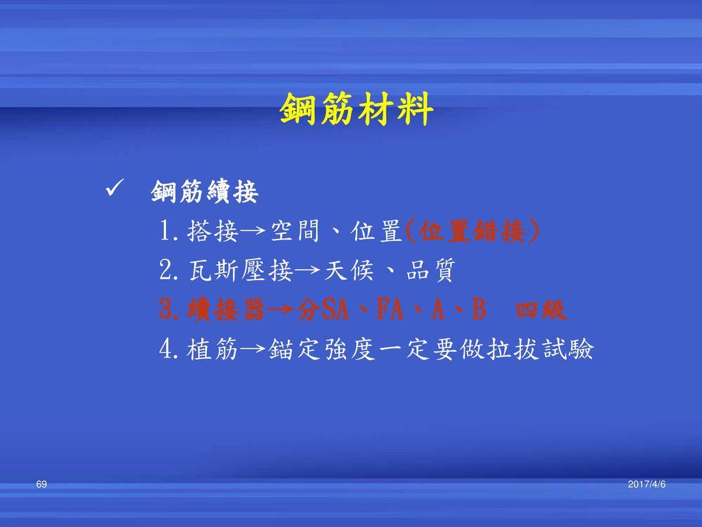 鋼筋材料 鋼筋續接 1.搭接→空間、位置(位置錯接) 2.瓦斯壓接→天候、品質 3.續接器→分SA、FA、A、B 四級