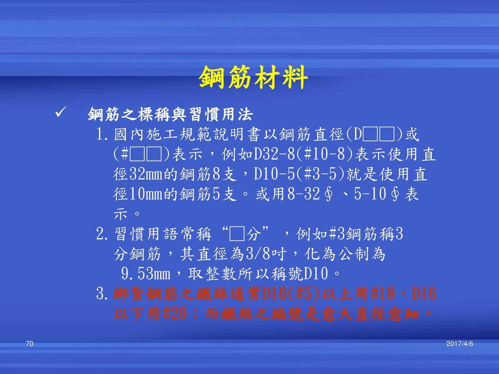鋼筋材料 鋼筋之標稱與習慣用法 1.國內施工規範說明書以鋼筋直徑(D□□)或 (#□□)表示,例如D32-8(#10-8)表示使用直