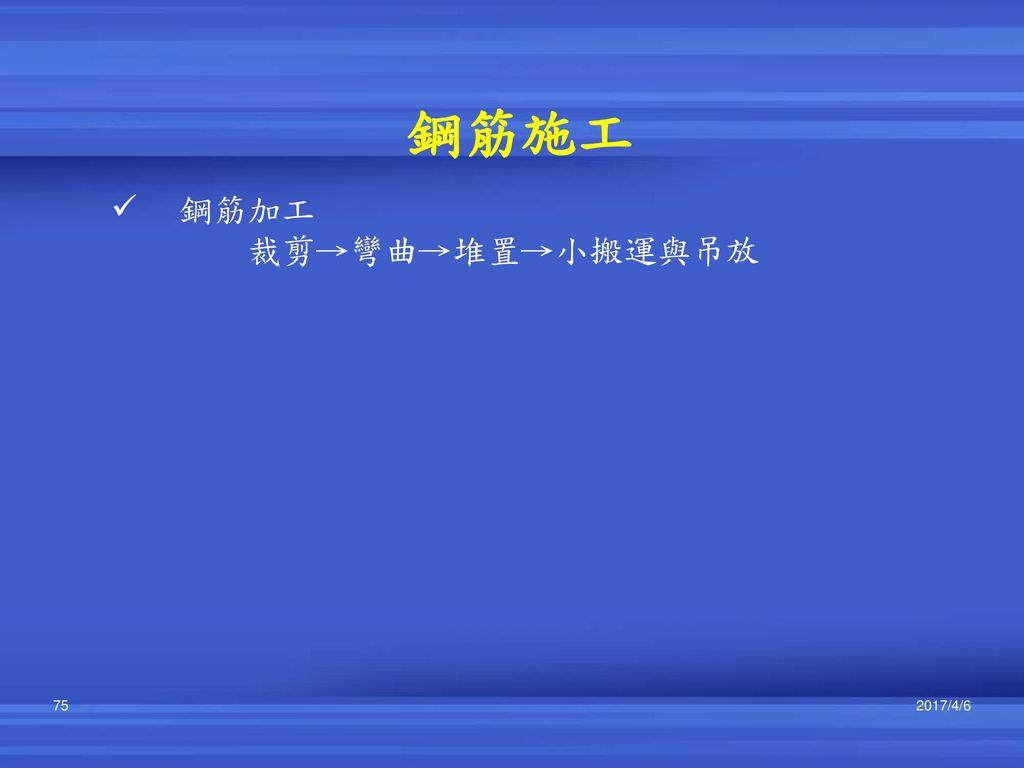 鋼筋施工 鋼筋加工 裁剪→彎曲→堆置→小搬運與吊放 2017/4/6