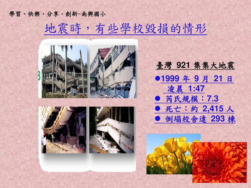 地震時,有些學校毀損的情形 臺灣 921 集集大地震 1999 年 9 月 21 日 凌晨 1:47  芮氏規模:7.3