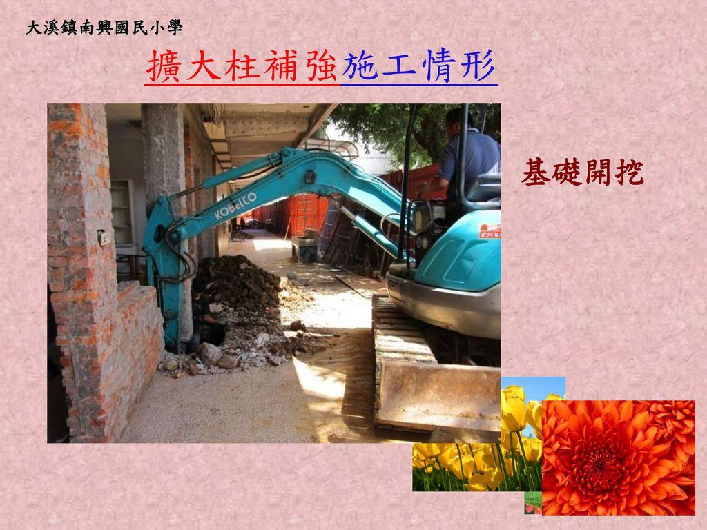 擴大柱補強施工情形 基礎開挖