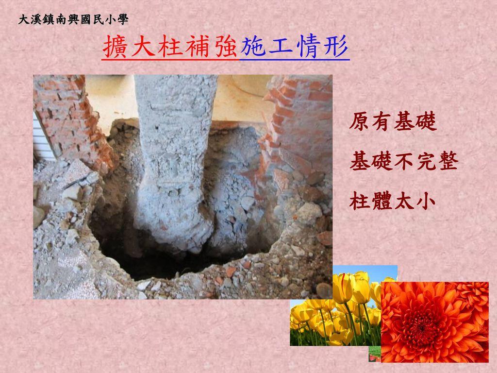 擴大柱補強施工情形 原有基礎 基礎不完整 柱體太小