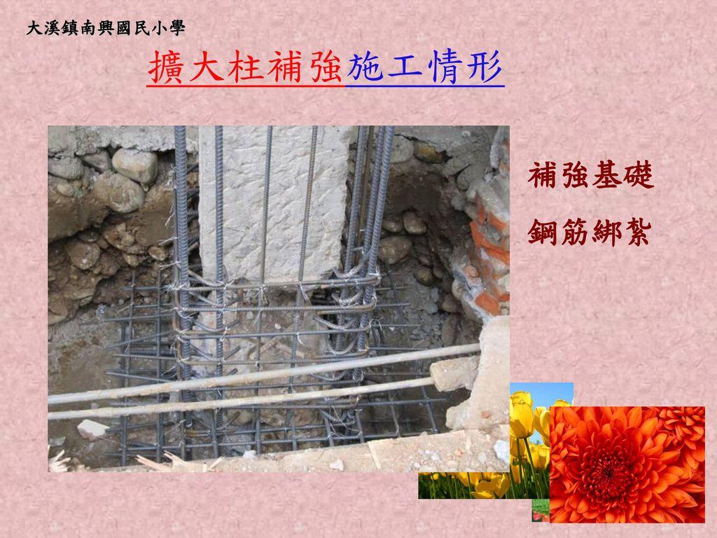 擴大柱補強施工情形 補強基礎 鋼筋綁紮